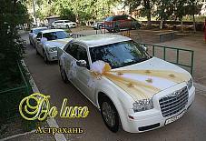 Chrysler 300C Астрахань