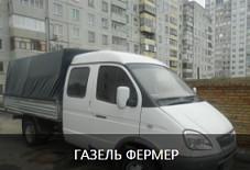ГАЗЕЛЬ ФЕРМЕР Самара