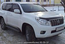 Toyota Land Cruiser Ярославль