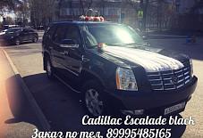 Cadillac Escalade Тюмень