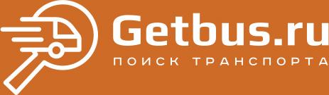 GetBus - Поиск наемного пассажирского транспорта: от легковых автомобилей до автобусов. Пассажирские перевозки.