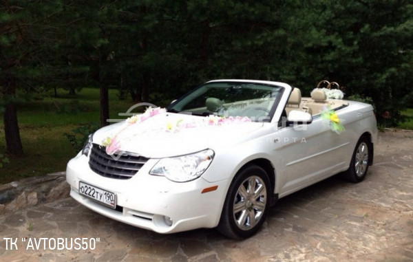 Chrysler Серпухов