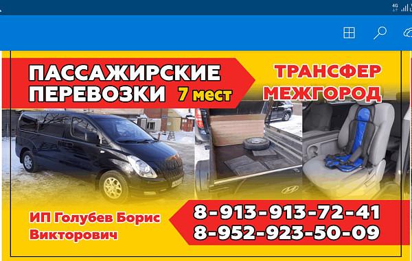 Гранд Старекс Новосибирск