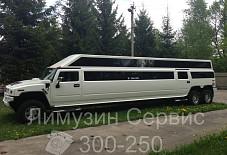 Mega Hummer H2 Брянск