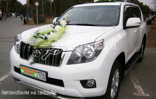 Toyota Land Cruiser Prado 150 Челябинск