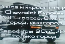 Chevrolet Express Новосибирск