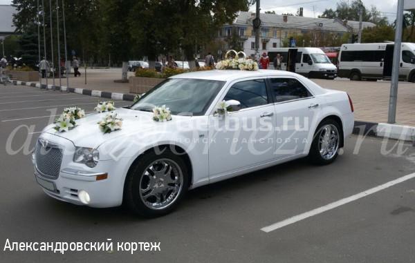 Chrysler 300c Клинцы