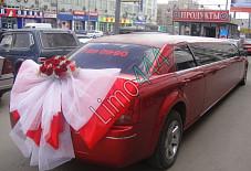 Chrysler 300 C Балашиха
