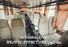 ИКАРУС-ТУРИСТ Архангельск