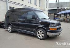 Chevrolet Express Москва