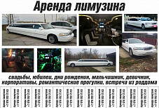 lincoin town car  село Межводное