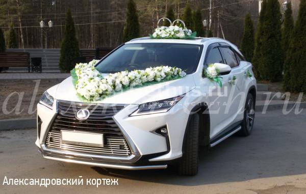 Lexus RX Клинцы