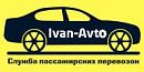 Ivan-Avto